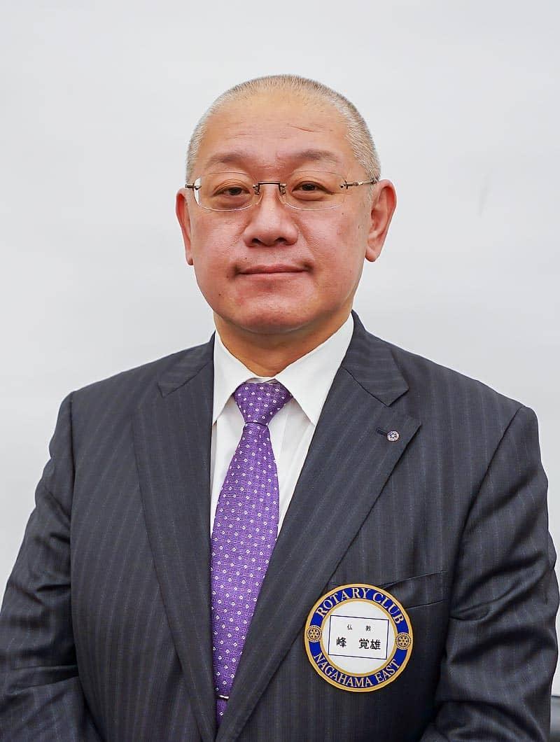 幹事 峰覚雄